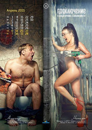 personeelskalender Rusland 4